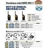 Demitoss PRO UBZ-BM20R専用オプション 充電台6連結用 ACアダプター UBC-8ML ケンウッド