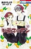 和菓子のアン 2 (花とゆめコミックス)