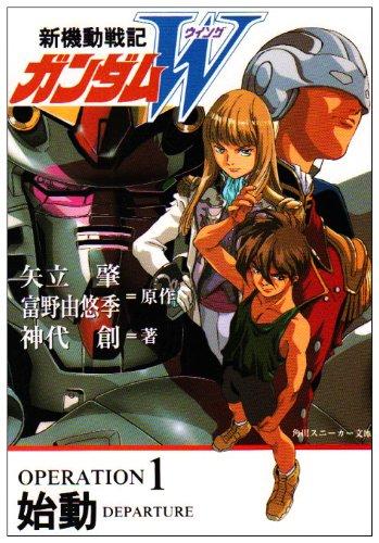 新機動戦記ガンダムW(ウイング)〈OPERATION1〉始動 (角川スニーカー文庫)の詳細を見る