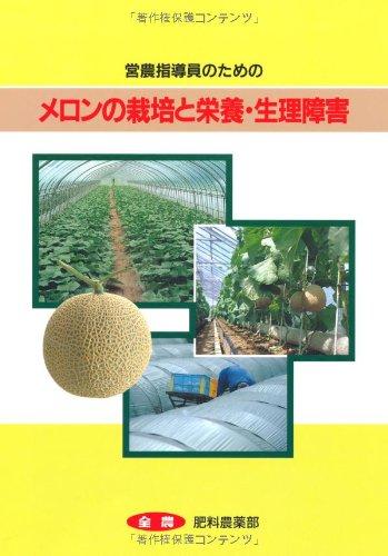 メロンの栽培と栄養・生理障害