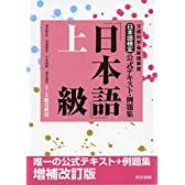 日本語検定公式テキスト・例題集 「日本語」上級 増補改訂版