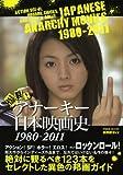 映画秘宝EX爆裂! アナーキー日本映画史1980~2011 (洋泉社MOOK)