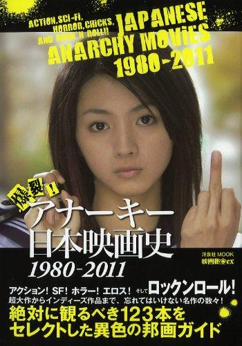 映画秘宝EX爆裂! アナーキー日本映画史1980~2011 (洋泉社MOOK)の詳細を見る