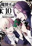 魔界王子devils and realist 10巻 限定版 (IDコミックス ZERO-SUMコミックス)