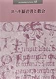 ヨハネ福音書と教会 (日本版インタープリテイション 85号)