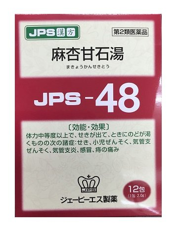 (医薬品画像)JPS漢方顆粒−48号