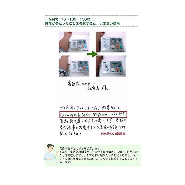 高血圧下げる方法「福辻式」 [DVD]の紹介画像4