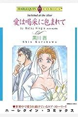 愛は喝采に包まれて (ハーレクインコミックス) Kindle版