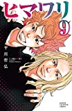 ヒマワリ 9 (少年チャンピオン・コミックス)