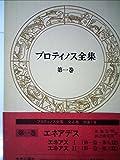 プロティノス全集〈第1巻〉
