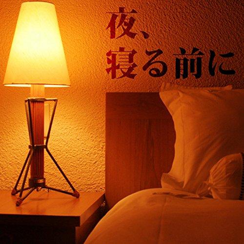 夜、寝る前に聴く音楽集