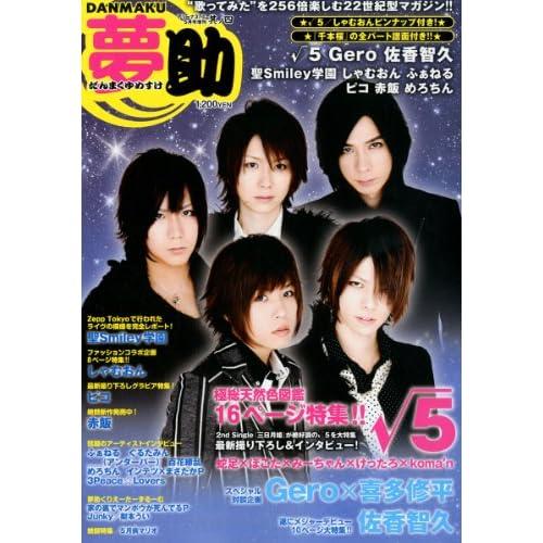 DANMAKU夢助 其ノ四 2012年 05月号 [雑誌]