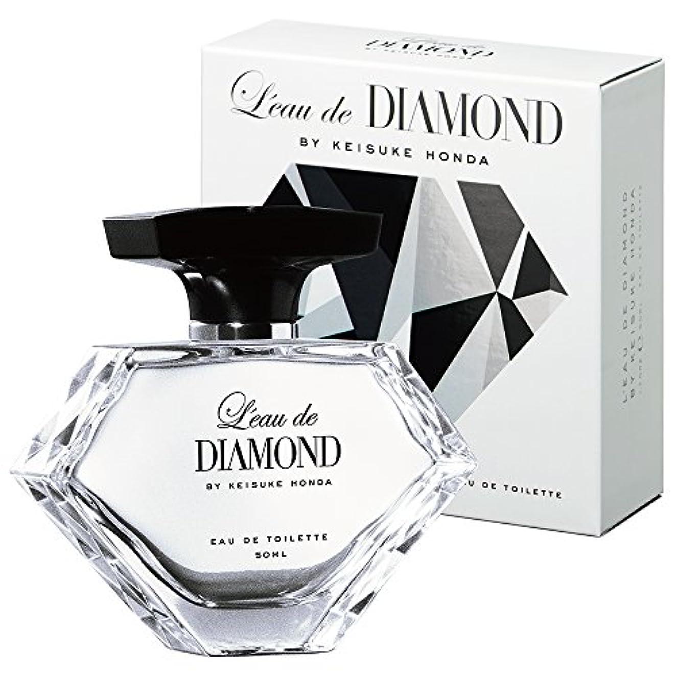 追加する荒らす上回るロードダイアモンド バイ ケイスケホンダ オードトワレ 50ml