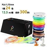 Pxmalion PLA 3Dプリントペン用フィラメント素材 3Dプリンター用マテリアルPLA樹脂材料 1.75mm径 一組24色 12.5メートル一個合計300メートル 正味量980g 精確度+/- 0.03mm ほとんどの3Dプリンターと3Dプリントペンが適用