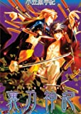 Chronicle of the Divine Sword 1