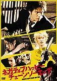ネガティブハッピー・チェーンソーエッヂ[DVD]