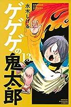 ゲゲゲの鬼太郎 第13巻