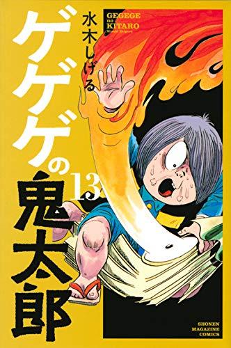 ゲゲゲの鬼太郎(13) (講談社コミックス)の詳細を見る