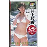 井上和香:Wakasawagi~わかさわぎ~ [週刊ヤングサンデーDVD] (<VHS>)