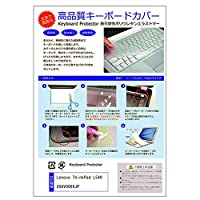 メディアカバーマーケット Lenovo ThinkPad L540 20AV0066JP[15.6インチ(1366x768)]機種用 【極薄 キーボードカバー(日本製) フリーカットタイプ】