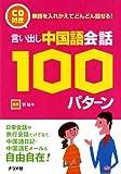 CD付き 言い出し中国語会話100パターン