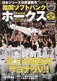 2017日本シリーズ決算速報号 福岡ソフトバンクホークス 2017年 12/6 号[雑誌]:週刊ベースボール 増刊