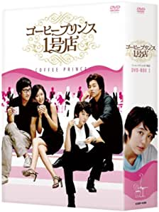コーヒープリンス1号店 DVD-BOXI