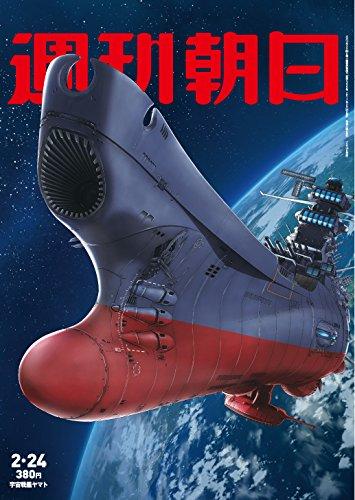 週刊朝日 2017年 2/24号 【表紙:宇宙戦艦ヤマト】 [雑誌]の詳細を見る