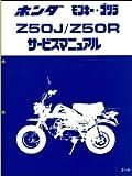 ホンダ モンキー/ゴリラ/モンキー バハ BAJA/Z50R(Z50J/AB27/AB02) サービスマニュアル/整備書 6016500 ホンダ純正品