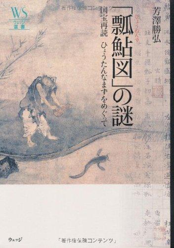 「瓢鮎図」の謎―国宝再読ひょうたんなまずをめぐって (ウェッジ選書)の詳細を見る