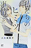 私たちのヒミツ事情(3)(プリンセス・コミックス プチ・プリ)