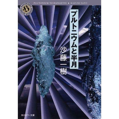 プルトニウムと半月 (角川ホラー文庫)の詳細を見る