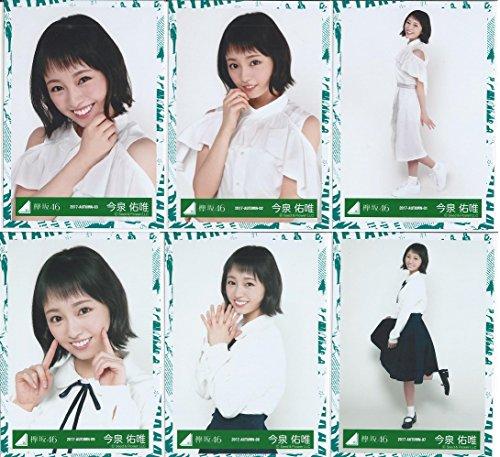 今泉佑唯 欅坂46 生写真 1st アルバムJK写真衣装 エキセントリックMV衣装 6種 コンプ