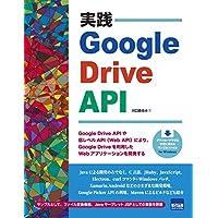 実践Google Drive API
