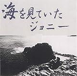 海をみていたジョニー [ジャズ名盤1480円]