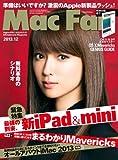 Mac Fan 2013年12月号 [雑誌]