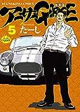 アーサーガレージ 新装版(5) (ヤングキングコミックス)