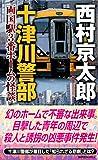 十津川警部 両国駅3番ホームの怪談 (講談社ノベルス) 画像