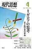 現代思想2011年4月号 特集=ガロアの思考 若き数学者の革命
