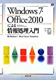 Windows7・Office2010による情報処理入門
