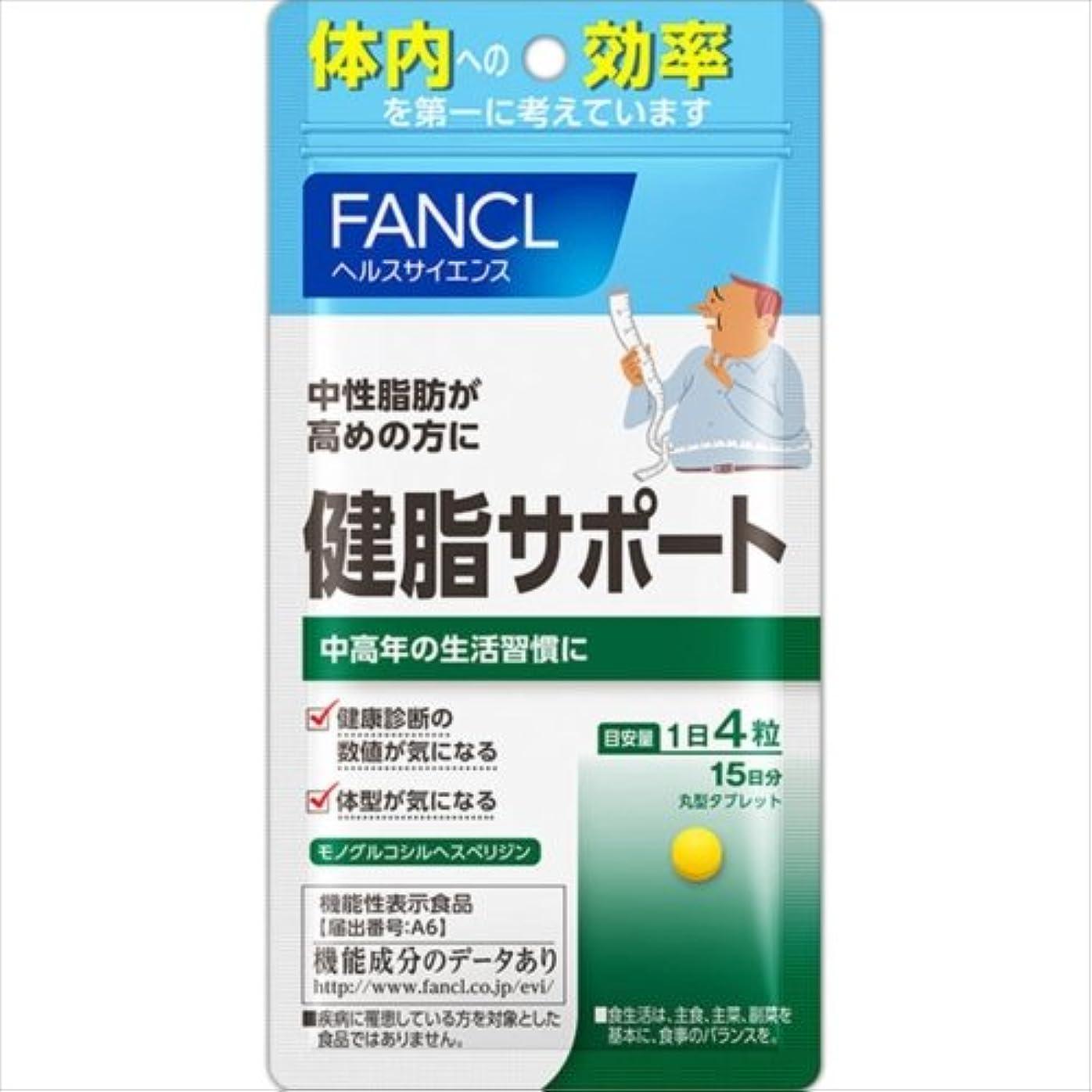 ヘッドレスレンディション印刷するファンケル 健脂サポート 15日分 60粒