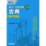 東大入試詳解25年古典―2017~1993 (東大入試詳解シリーズ)