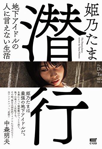潜行~地下アイドルの人に言えない生活 / 姫乃 たま