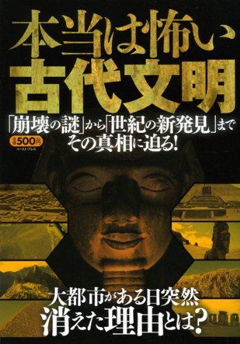 本当は恐い古代文明―「崩壊の謎」から「世紀の新発見」までその真相に迫る!の詳細を見る