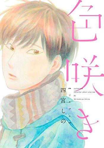 色咲き (onBLUEコミックス)