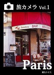 旅カメラvol.1 Paris|パリ