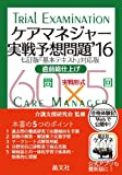 ケアマネジャー実戦予想問題'16