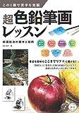 この1冊で苦手を克服 超色鉛筆画レッスン 絵画技法の基本と応用 (コツがわかる本!)