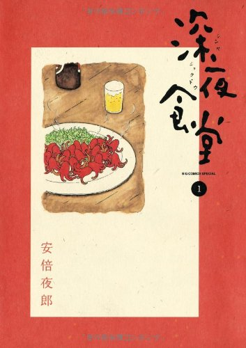 【Kindle】「深夜食堂(1)」が99円