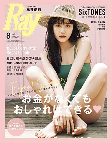 Ray(レイ) 2019年 08 月号 [雑誌]